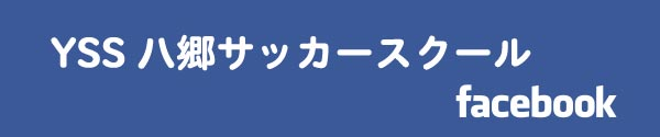 YSS Facebookページ