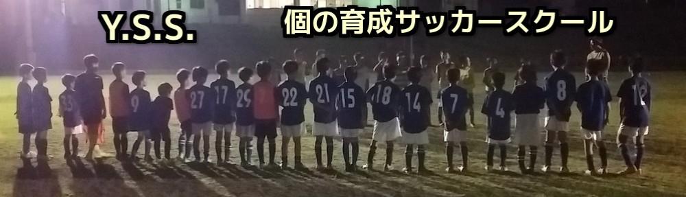 YSS 八郷サッカースクール