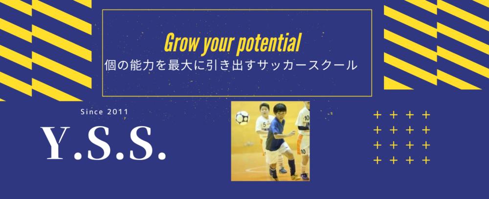 Y.S.S.サッカースクール